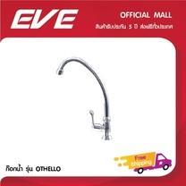 EVE ก๊อกเดี่ยวน้ำเย็นตั้งบนเคาน์เตอร์ รุ่น OTHELLO