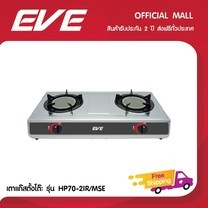 EVE เตาแก๊สอินฟราเรดตั้งโต๊ะ (2 หัว) ฐานสเตนเลสสตีล ขนาด 70 CM. รุ่น HP70-2IR/MSE
