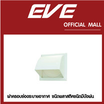 EVE หน้ากากกันแมลงพลาสติกชนิดมีที่บังฝน ขนาด 6 นิ้ว รุ่น PLASTIC