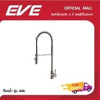 EVE ก๊อกเดี่ยวตั้งบนเคาน์เตอร์ผสมน้ำร้อน-เย็น รุ่น AVA