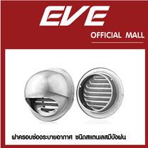 EVE หน้ากากกันแมลงสแตนเลสสตีล ขนาดเส้นผ่าศูนย์กลาง 6 นิ้ว รุ่น METAL PROTECTIVE COVER 6
