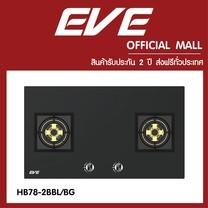 EVE เตาแก๊ส 2 หัว รุ่น HB78-2BBL/BG (ฐานกระจกนิรภัยสีดำ)