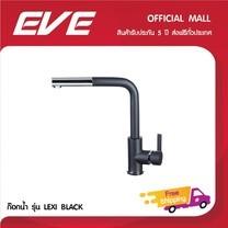 EVE ก๊อกเดี่ยวตั้งบนเคาน์เตอร์ผสมน้ำร้อน-เย็น รุ่น LEXI (BLACK)