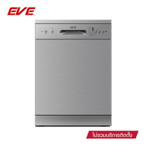 EVE เครื่องล้างจานชนิด FREESTANDING ขนาด 60 CM ความจุ 12 ชุดอาหารมาตรฐาน รุ่น ELEMENT