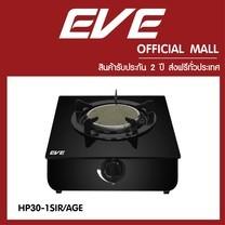 EVE เตาแก๊สอินฟราเรดตั้งโต๊ะ (1 หัว) ฐานกระจกนิรภัยสีดำ ขนาด 30 CM รุ่น HP30-1SIR/AGE