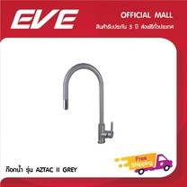 EVE ก๊อกเดี่ยวตั้งบนเคาน์เตอร์ผสมน้ำร้อน-เย็น รุ่น AZTAC II (GREY)