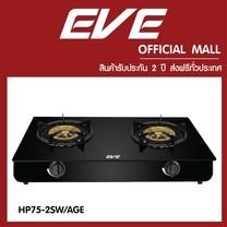 EVE เตาแก๊สตั้งโต๊ะ ฐานกระจกนิรภัยสีดำ (2 หัว) ขนาด 75 CM รุ่น HP75-2SW/AGE