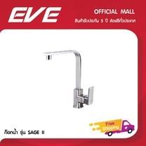 EVE ก๊อกเดี่ยวตั้งบนเคาน์เตอร์ผสมน้ำร้อน-เย็น รุ่น SAGE II