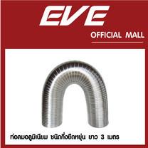 EVE ท่อลมสแตนเลสสตีลชนิดแข็ง ความยาว 2 เมตร ขนาด 6 นิ้ว รุ่น STAINLESS STEEL FLEXIBLE PIPE 6