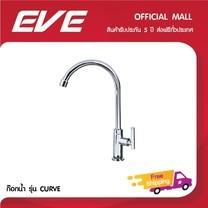 EVE ก๊อกเดี่ยวน้ำเย็นตั้งบนเคาน์เตอร์ รุ่น CURVE