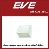 EVE หน้ากากกันแมลงพลาสติกชนิดมีที่บังฝน ขนาด 5 นิ้ว รุ่น PLASTIC