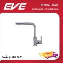 EVE ก๊อกเดี่ยวตั้งบนเคาน์เตอร์ผสมน้ำร้อน-เย็น รุ่น LEXI (GREY)