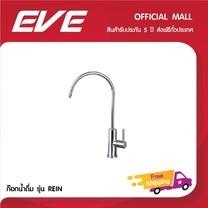 EVE ก๊อกเดี่ยวน้ำเย็นตั้งบนเคาน์เตอร์ รุ่น REIN