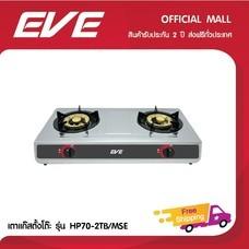 EVE เตาแก๊สตั้งโต๊ะ (2 หัว) ฐานสเตนเลสสตีล ขนาด 70 CM. รุ่น HP70-2TB/MSE