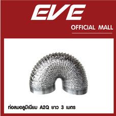 EVE ท่อลมอลูมิเนียม ความยาว 2 เมตร ขนาด 6 นิ้ว รุ่น ALUMINIUM FLEXIBLE PIPE 6