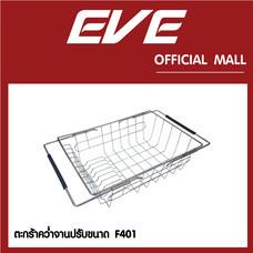 EVE ตะแกรงคว่ำจานสแตนเลสสตีลชนิดปรับขนาดได้ รุ่น TELESCOPIC ST.STEEL DISHHOLDER F401