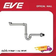 EVE ท่อน้ำทิ้ง 1 ทาง ชนิด P-Trap  PP1PT