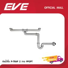 EVE ท่อน้ำทิ้ง 2 ทาง ชนิด P-Trap  PP2PT