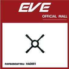EVE ตะแกรงรองภาชนะขนาดเล็ก รุ่น SUPPORT GRID CONNECTOR HA001