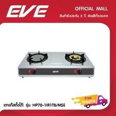 EVE เตาแก๊สตั้งโต๊ะ ฐานสเตนเลสสตีล (2 หัว) ขนาด 70 CM. รุ่น HP70-1IR1TB/MSE
