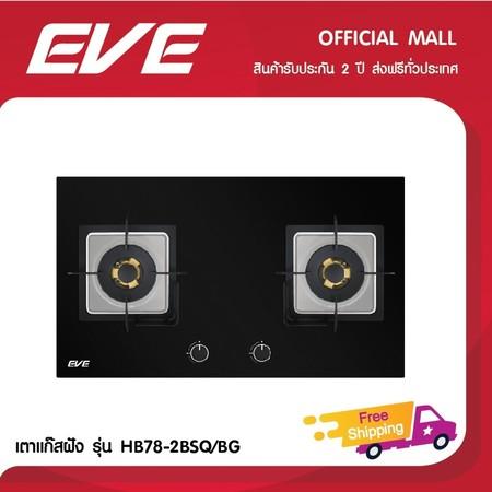 EVE เตาแก๊ส 2 หัว รุ่น HB78-2BSQ/BG (ฐานกระจกนิรภัยสีดำ)