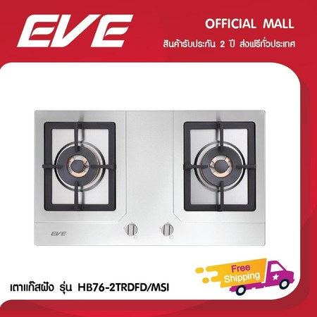 EVE เตาแก๊ส 2 หัว รุ่น HB76-2TRDFD/MSI (ฐานสแตนเลสสตีล) แถมฟรี Cast iron wok support