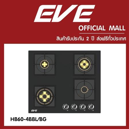 EVE เตาแก๊ส 4 หัว รุ่น HB60-4BBL/BG (ฐานกระจกนิรภัยสีดำ)
