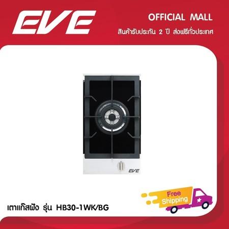 EVE เตาแก๊ส 1 หัว รุ่น HB30-1WK/BG (ฐานกระจกนิรภัยสีดำ) แถมฟรี Cast iron wok support