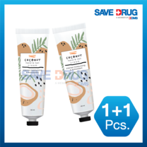 P.O Care Hand & Nail Cream (Coconut) 40ml ซื้อ 1แถม1