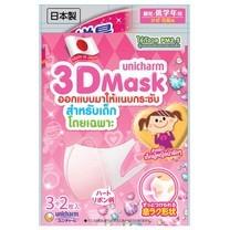 หน้ากากกันฝุ่นสำหรับเด็ก 3D Mask Kid Girl จำนวน 20 ชิ้น