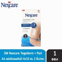 Nexcare Tegaderm+Pad A4 6x10cm. ฟิล์มปิดแผลกันน้ำพร้อมแผ่นซับ