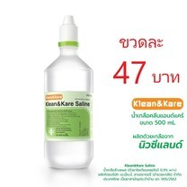 Klean&Kare น้ำเกลือคลีนแอนด์แคร์ (น้ำเกลือล้างแผลตัวยาโซเดียมคลอไรด์ 0.9% w/v) ขนาด 500 มล.