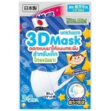 หน้ากากกันฝุ่นสำหรับเด็ก 3D Mask Kid Boy จำนวน 20 ชิ้น