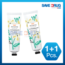 P.O Care Hand & Nail Cream (Jasmine) 40ml ซื้อ 1แถม1