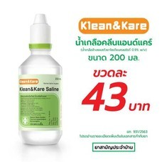 Klean&Kare น้ำเกลือคลีนแอนด์แคร์ (น้ำเกลือล้างแผลตัวยาโซเดียมคลอไรด์ 0.9% w/v) ขนาด 200 มล.