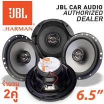 JBL GT7-6 จำนวน 2คู่ ลำโพงแกนร่วมติดรถยนต์ ลำโพงแกนร่วม