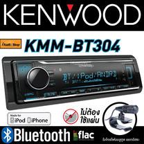 KENWOOD KMM-BT304 เครื่องเล่น USB, เครื่องเล่นบลูทูธ, จอ 1 DIN