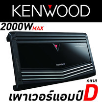 KENWOOD KAC-PS917D เพาเวอร์แอมป์ เพาเวอร์ติดรถยนต์ Class D