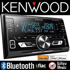 KENWOOD เครื่องเสียงรถยนต์ 2 DIN มีบลูทูธ DPX-M3100BT