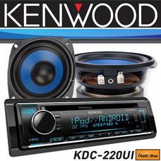 KENWOOD วิทยุติดรถยนต์ 1 DIN KDC-220UI + ลำโพง 4 นิ้ว BMG-CF4 สีน้ำเงิน 1 คู่