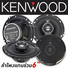 KENWOOD ลำโพงแกนร่วม 6 นิ้ว KFC-PS1695 จำนวน 2 คู่