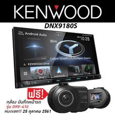 KENWOOD DNX-9180S วิทยุติดรถยนต์จอ 2 DIN ขนาด 6.8 นิ้ว + บิ้วท์อิน GPS GARMIN KNA-739TE แถมฟรี กล้อง DRV-410 มูลค่า 6990 บาท
