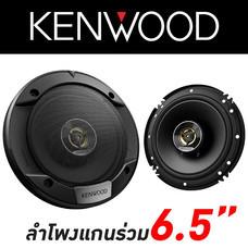KENWOOD KFC-S1676EX ลำโพงแกนร่วมติดรถยนต์ ขนาด 6.5 นิ้ว 1 คู่