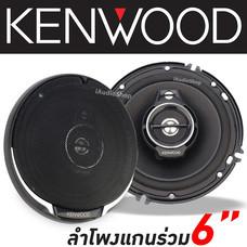 KENWOOD ลำโพงแกนร่วม 6 นิ้ว KFC-PS1695 จำนวน 1 คู่