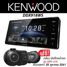 KENWOOD DDX-918WS วิทยุติดรถยนต์ จอ 2 DIN จอ WIDE ขนาด 6.8 นิ้ว แถมฟรี กล้อง DRV-410 มูลค่า 6990 บาท