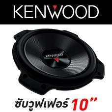 KENWOOD KFC-PS2516W ซับวูฟเฟอร์ ดอกซับวูฟเฟอร์ จำนวน 1 ดอก