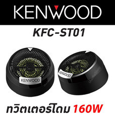 KENWOOD KFC-ST01 ทวิตเตอร์โดม 1 คู่