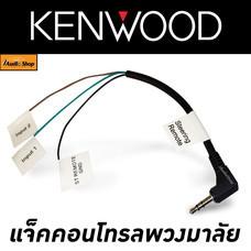 KENWOOD สายคอนโทรลพวงมาลัยจากเครื่องเล่นเคนวูดเข้ากับพวงมาลัย