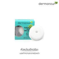 Dermanour หัวแปรงอัจฉริยะนวดทำความสะอาดผิวหน้า