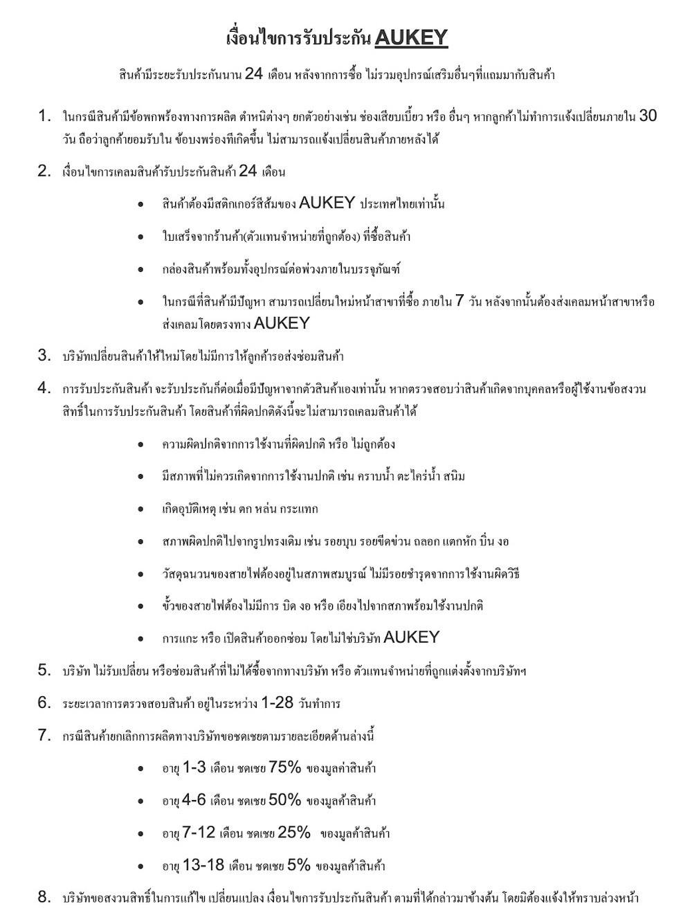 warrantyaukey-1.jpg